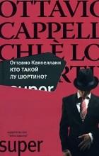 Оттавио Каппеллани - Кто такой Лу Шортино?
