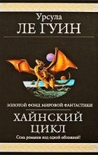 Урсула Ле Гуин - Хайнский цикл (сборник)