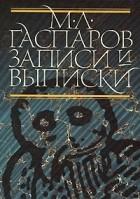 Михаил Гаспаров - Записи и выписки