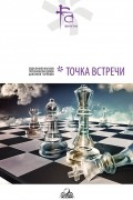 Антология - Точка встречи (сборник)