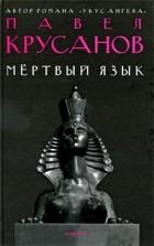 Павел Крусанов - Мертвый язык