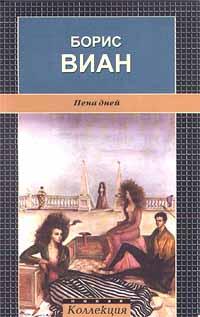 Обложка книги Пена дней