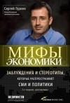 Гуриев Сергей — Мифы экономики: Заблуждения и стереотипы, которые распространяют СМИ и политики (2-е издание, дополненное)