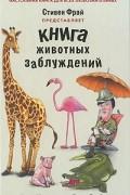 Джон Митчинсон, Джон Ллойд - Книга животных заблуждений