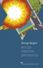 Этгар Керет - Когда умерли автобусы (сборник)