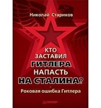 Николай Стариков - Кто заставил Гитлера напасть на Сталина? Роковая ошибка Гитлера