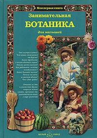 Светлана Лаврова - Занимательная ботаника для малышей