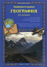 Ольга Колпакова - Занимательная география для малышей