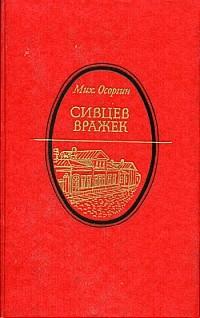 Михаил Осоргин - Сивцев Вражек