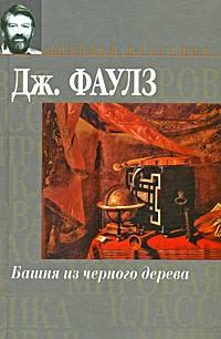Дж. Фаулз - Башня из черного дерева (сборник)