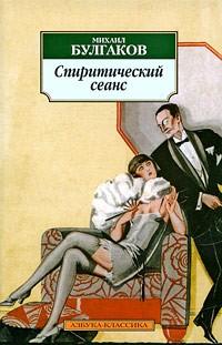 Михаил Булгаков - Спиритический сеанс (сборник)