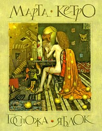 Марта Кетро - Госпожа яблок (сборник)