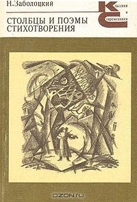 Заболоцкий, «Столбцы и поэмы. Стихотворения»