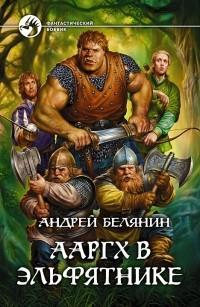 Андрей Белянин - Ааргх в эльфятнике (сборник)