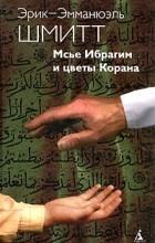 Эрик-Эмманюэль Шмитт - Мсье Ибрагим и цветы Корана