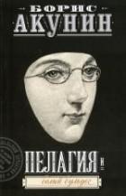 Борис Акунин - Пелагия и белый бульдог