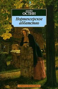 Джейн Остин - Нортенгерское аббатство