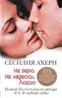 Сесилия Ахерн - Не верю. Не надеюсь. Люблю