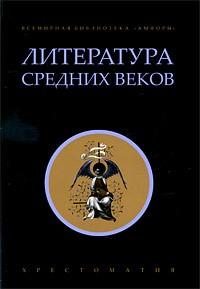 - Литература Средних веков. Хрестоматия