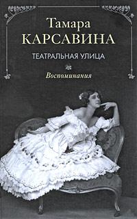 Тамара Карсавина - Театральная улица