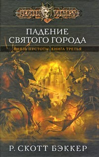 Р. Скотт Бэккер - Князь пустоты. Книга 3. Падение Святого города