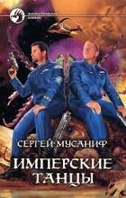 Сергей Мусаниф - Имперские танцы