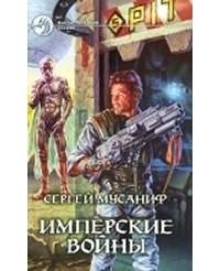 Сергей Мусаниф - Имперские войны