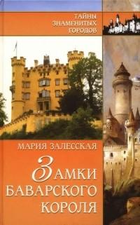 Мария Залесская - Замки баварского короля