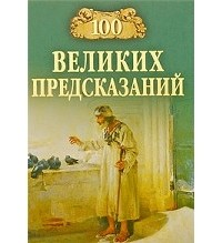 - 100 великих предсказаний