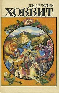 Джон Р. Р. Толкин - Хоббит. Сказки (сборник)