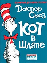 Доктор Сьюз - Кот в шляпе