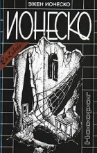 Эжен Ионеско - Носорог (сборник)