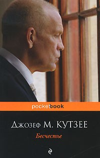 Джозеф М. Кутзее - Бесчестье