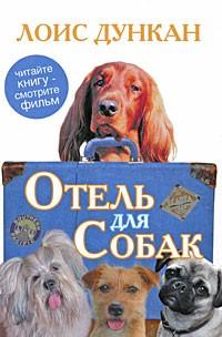 Лоис Дункан - Отель для собак