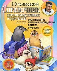 Евгений Комаровский - Справочник здравомыслящих родителей