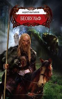 Андрей Мартьянов - Беовульф