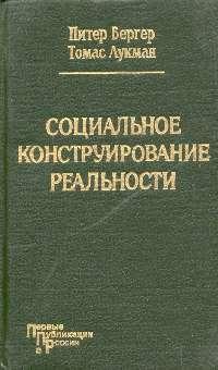 Книга социализация человека
