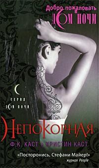 Филис Кристина Каст, Кристин Каст - Непокорная
