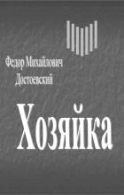 Фёдор Достоевский - Хозяйка