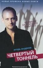 Игорь Андреев - Четвёртый тоннель