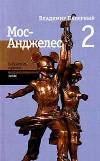 Паперный Владимир - Мос-Анджелес 2