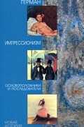 М. Ю. Герман - Импрессионизм. Основоположники и последователи.