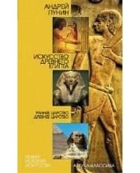 А.Л. Пунин - Искусство Древнего Египта. Раннее царство. Древнее царство