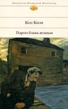 Кен Кизи — Порою блажь великая