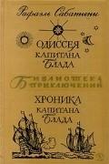 Рафаэль Сабатини - Одиссея Капитана Блада. Хроника капитана Блада (сборник)