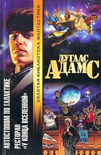 Дуглас Адамс - Автостопом по Галактике. Ресторан «У конца Вселенной» (сборник)