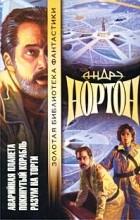Андрэ Нортон - Аварийная планета. Покинутый корабль. Разум на торги (сборник)