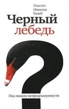 Нассим Талеб - Черный лебедь