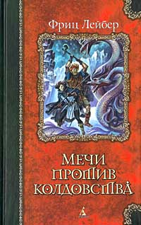 Фриц Лейбер - Мечи против колдовства (сборник)