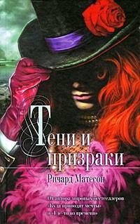 Ричард Матесон - Тени и призраки (сборник)